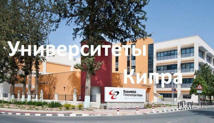 ВУЗ Кипра