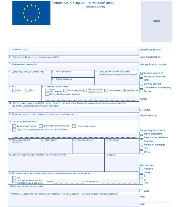 Анкета на финскую визу
