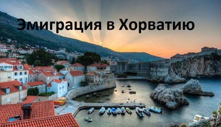Эмиграция в Хорватию