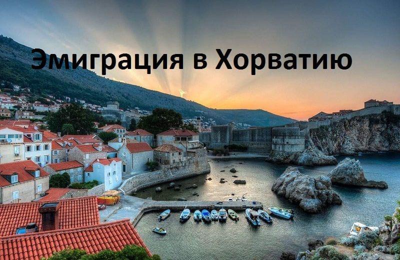 Иммиграция в хорватию на пмж обучение в медицинском вузе в украине