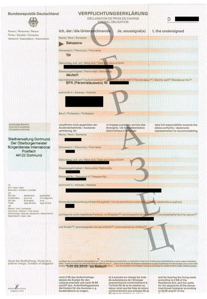 Образец анкеты на визу в Германию 1