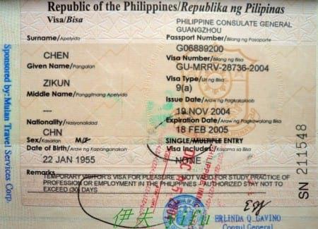 Виза на Филиппины образец
