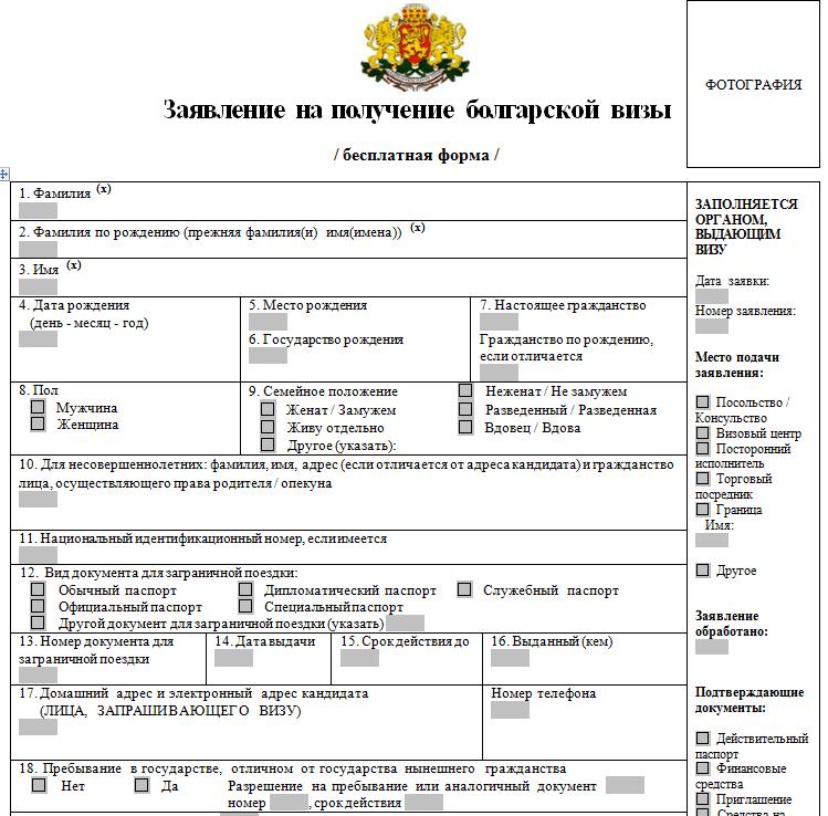 Заявление на получение Болгарской визы