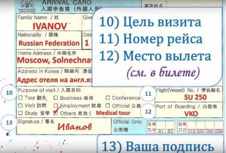 Изображение - Иммиграция в южную корею wsi-imageoptim-Zapolnenie-migracionnoj-karty-1