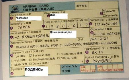 Изображение - Иммиграция в южную корею wsi-imageoptim-Zapolnenie-migracionnoj-karty-2