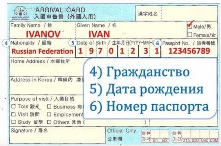 Изображение - Иммиграция в южную корею wsi-imageoptim-Zapolnenie-migracionnoj-karty-4