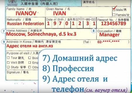 Изображение - Иммиграция в южную корею wsi-imageoptim-Zapolnenie-migracionnoj-karty-5