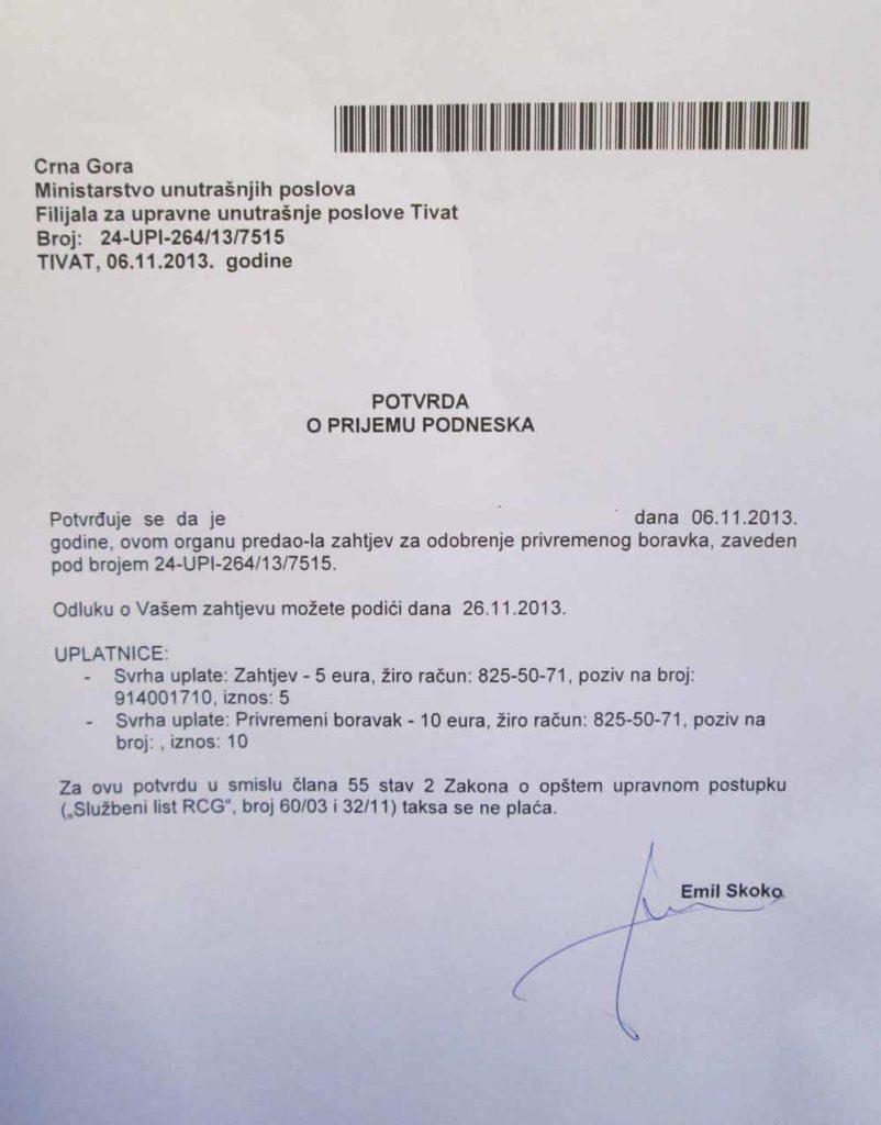 Расписка о принятии документов