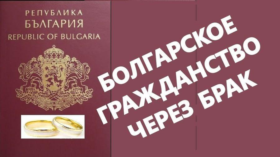 Брак с гражданином Болгарии