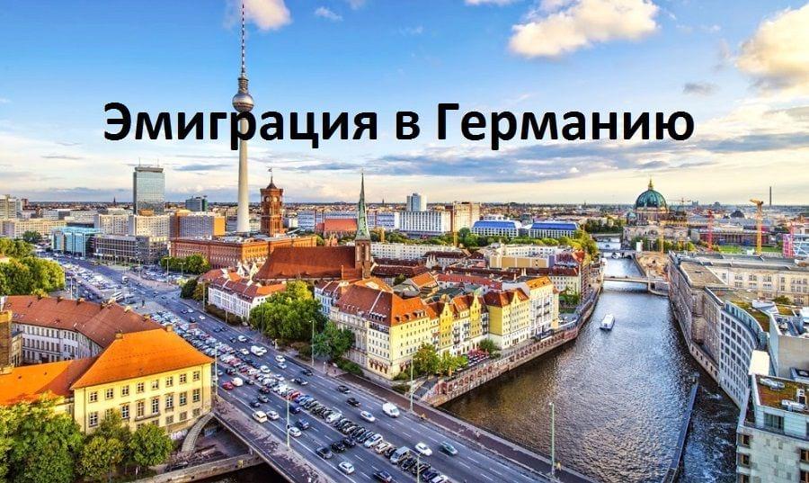 Как уехать на пмж из россии в германию изучение языка в киеве