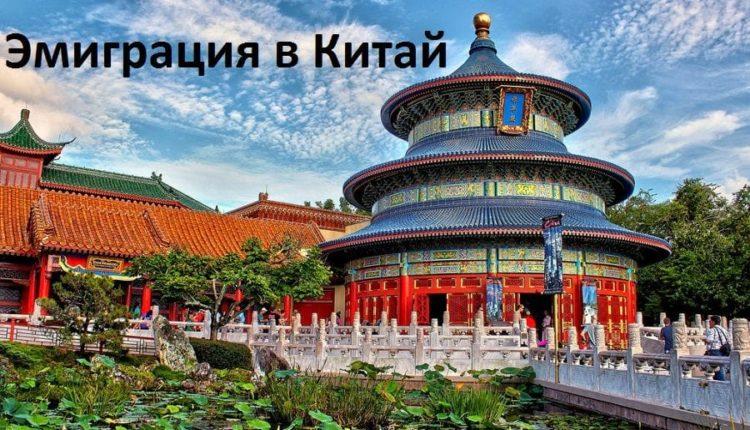 Изображение - Эмиграция в китай wsi-imageoptim-jemigracija-v-kitaj-3-750x430