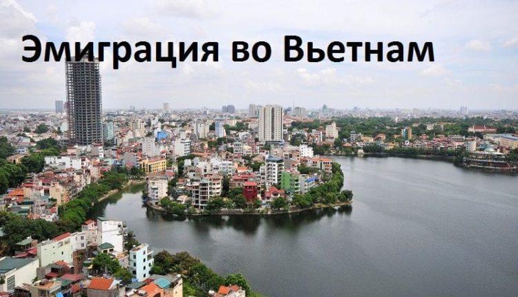 иммиграция во Ветнам