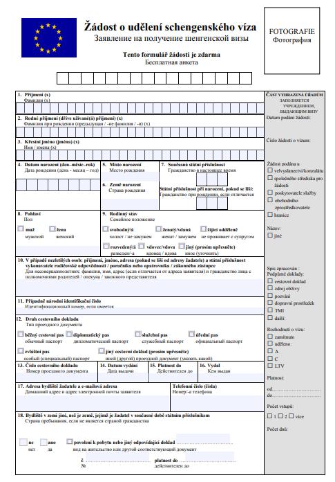 Анкета на визу в Чехию, образец