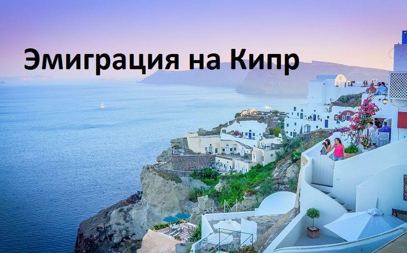 Как уехать на ПМЖ на Кипр