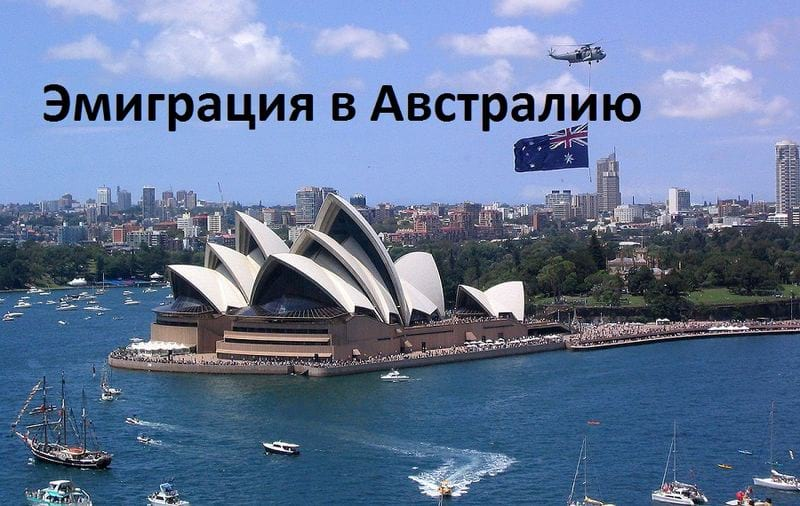 Иммиграция в Австралию из России: доступные способы, отзывы переехавших