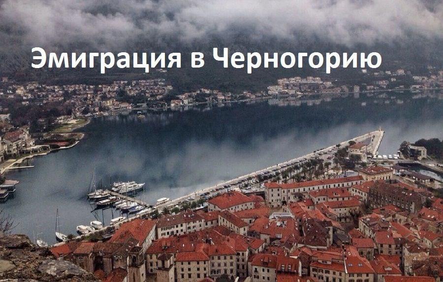 Реальная история переезда из России в Черногорию