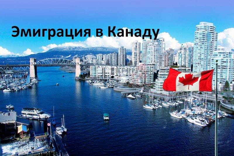 Как можно иммигрировать в канаду