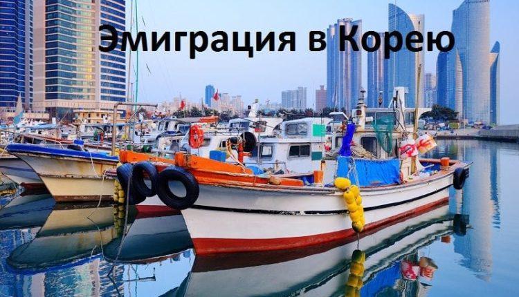 Изображение - Иммиграция в южную корею wsi-imageoptim-pereezd-v-koreju-1-750x430
