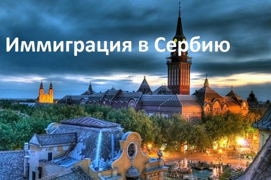 Эмиграция в сербию отели за рубежом продажа