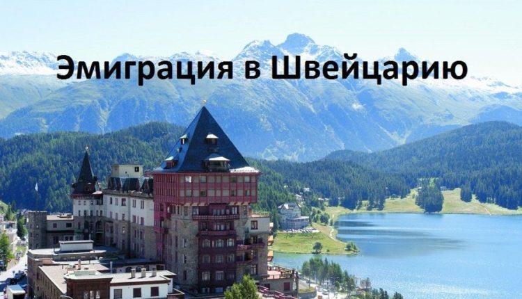 Изображение - Иммиграция в швейцарию wsi-imageoptim-pereezd-v-shvejcariju-1-750x430