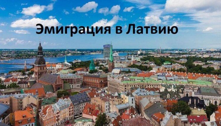 Изображение - Эмиграция в латвию wsi-imageoptim-pmzh-v-latvii-2-750x430