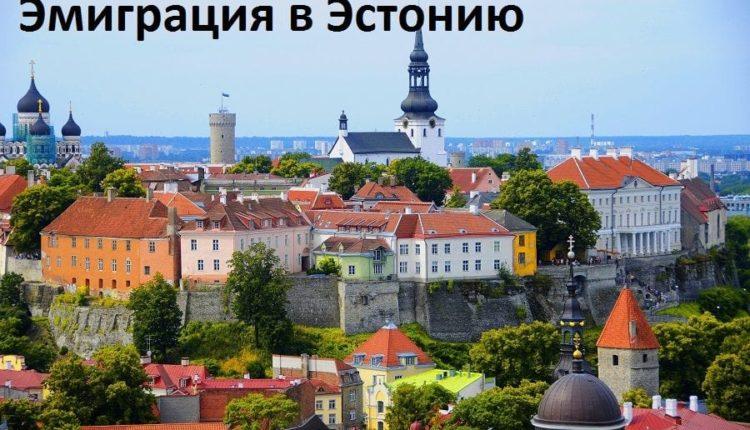 Эстонская Республика