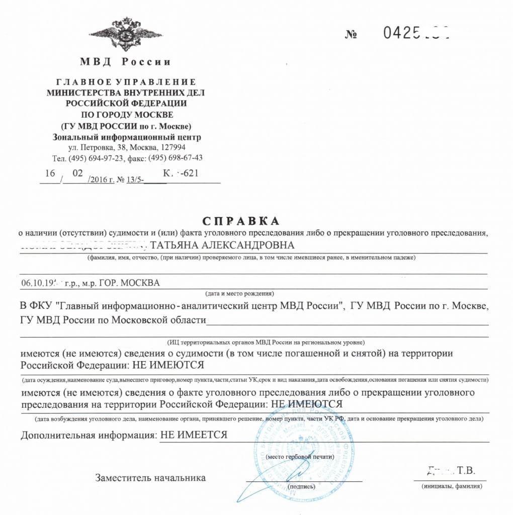 Изображение - Иммиграция в болгарию wsi-imageoptim-spravka-o-nesudimosti-5-1020x1024