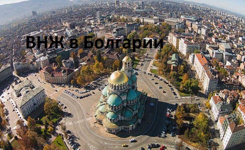 Виза Д в Болгарию для россиян пенсионеров в 2019