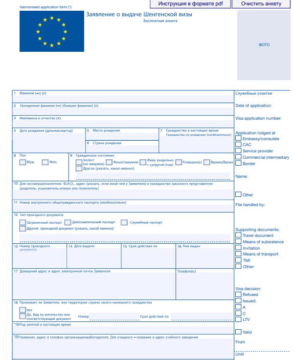 Бланк на шенгенскую визу