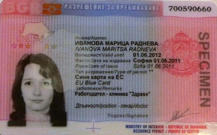 Болгария вид на жительство