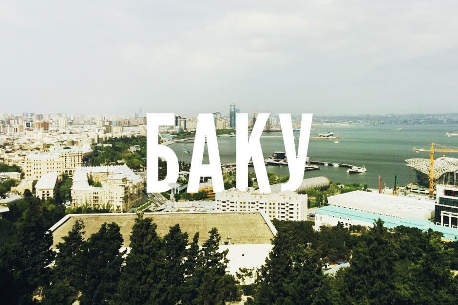 Что нужно для получения гражданства рф гражданам азербайджана