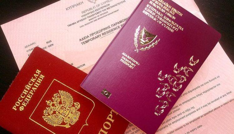 Кипрский паспорт российского гражданина 2