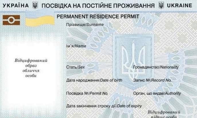 Образец документа дающего право жить в государстве