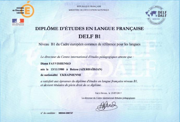 Сертификат DЕLF