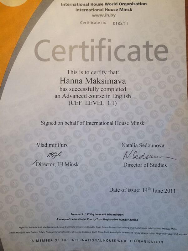 Сертификат на знание болгарского языка