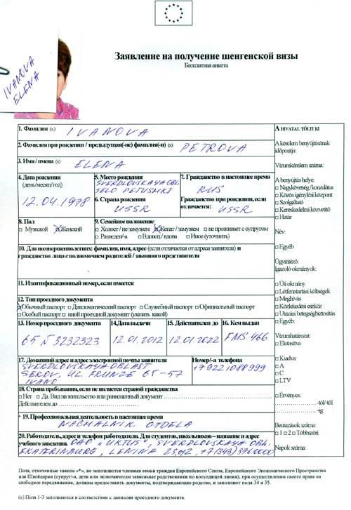Заявление на визу в Финляндию