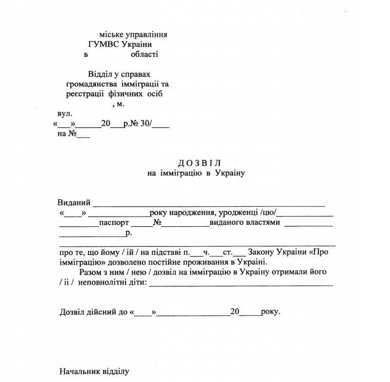 Получение и офрмление двойного гражданства России и Украины