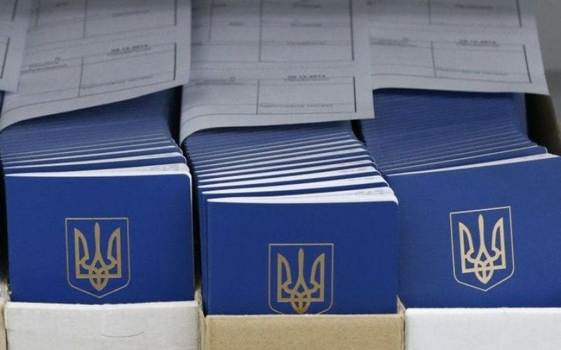 Украинские паспорта