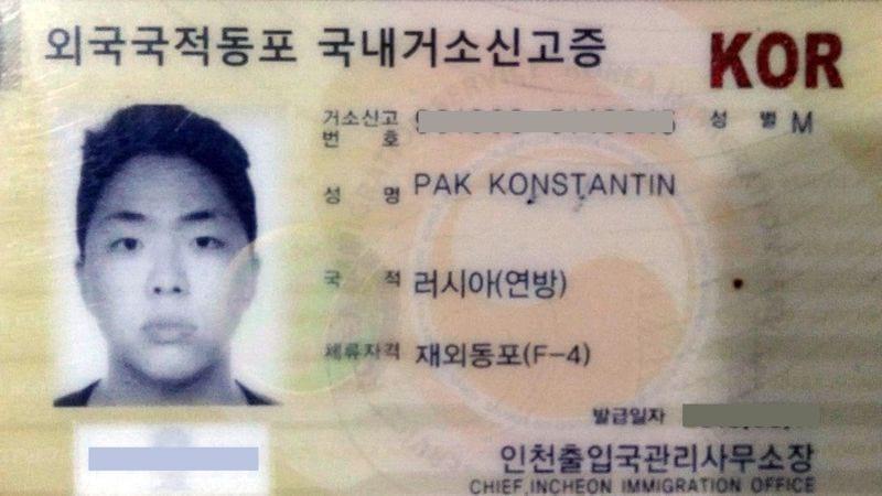 Корейский паспорт