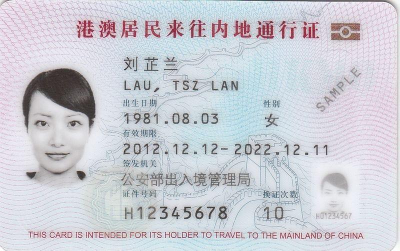 Получение и оформление гражданства Китая