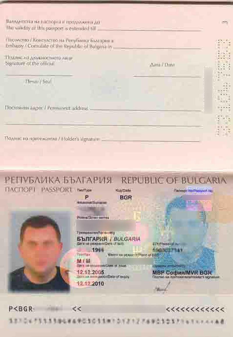Национальный паспорт Болгарии