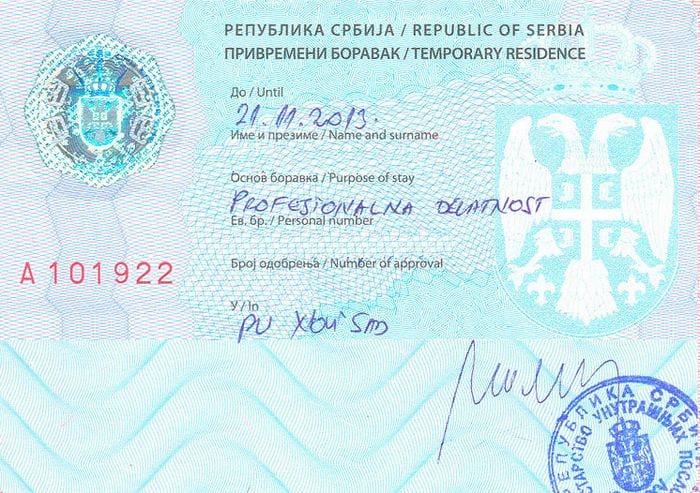 пмж сербия