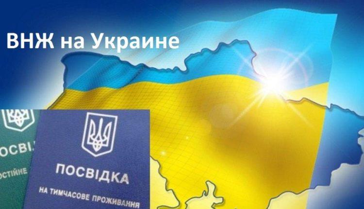 Паспорта и флаг Украины
