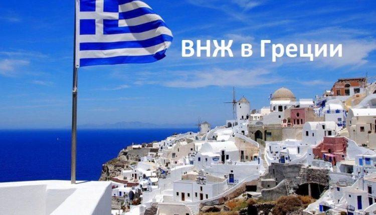 ВНЖ Греция