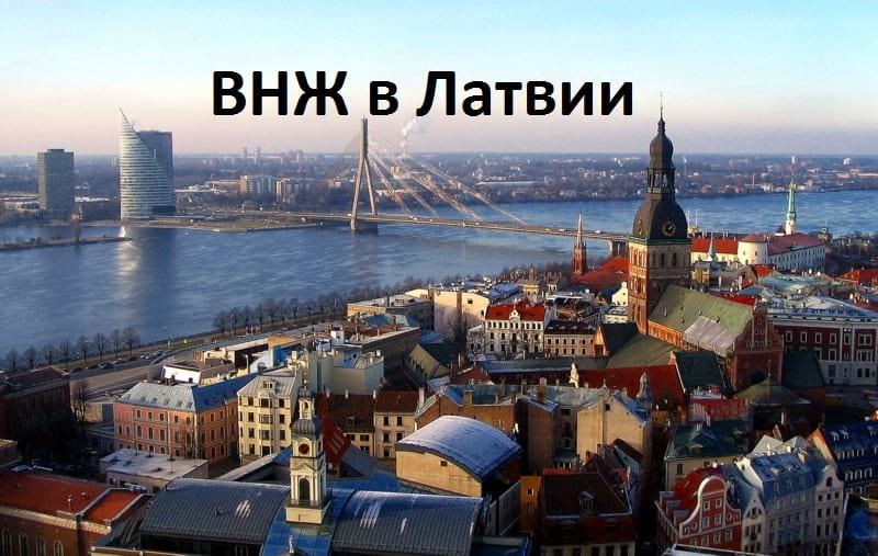 Постоянный вид на жительство в латвии