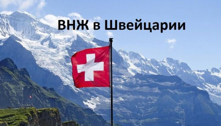 ВНЖ Швейцария