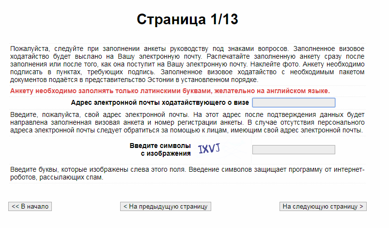 Анкета-ходатайство на русском языке
