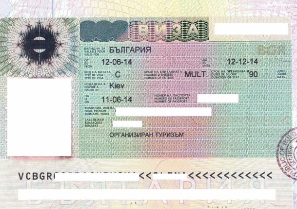 Болгарская виза категории С