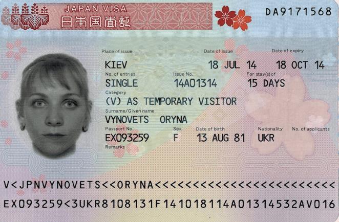 Деловая виза в Японию