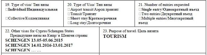 Оформление документов для поездки на Кипр